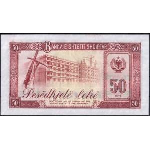 Албания 50 лек 1976 - UNC