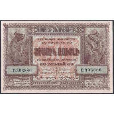 Армения 50 рублей 1919 - UNC