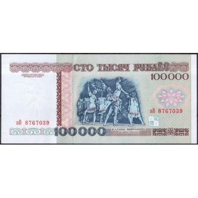 Беларусь 100000 рублей 1996 - UNC
