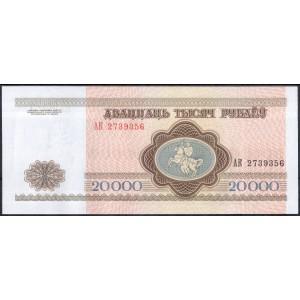 Беларусь 20000 рублей 1994 - UNC