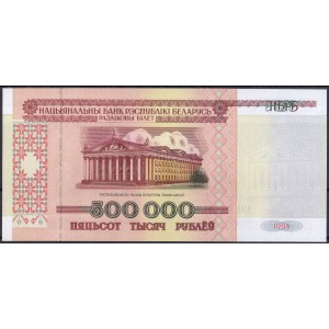 Беларусь 500000 рублей 1998 - UNC