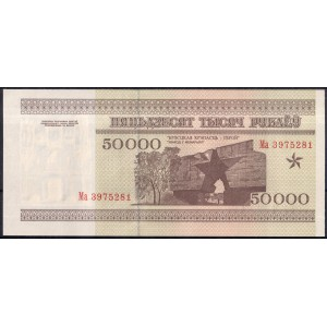 Беларусь 50000 рублей 1995  - UNC