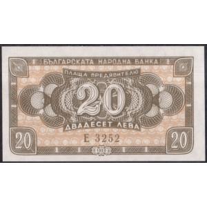 Болгария 20 левов 1950 - UNC