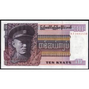 Бирма 10 кьят 1973 - UNC