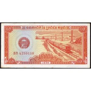 Камбоджа 0,5 риель 1979 - UNC