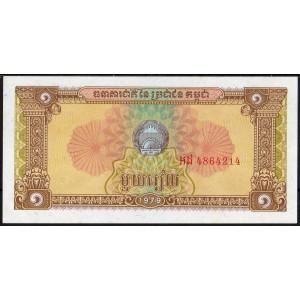 Камбоджа 1 риель 1979 - UNC