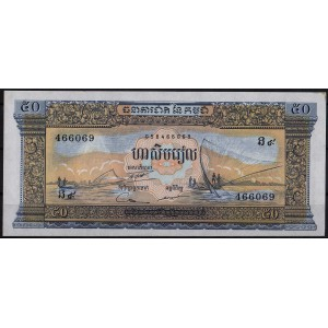 Камбоджа 50 риелей 1956 - AUNC