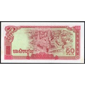 Камбоджа 50 риелей 1979 - UNC