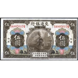Китай 5 юаней 1914 - AUNC