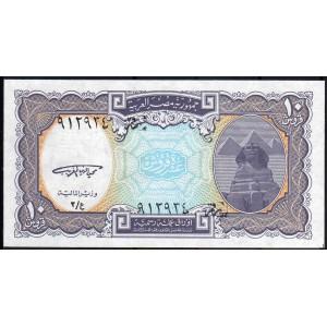 Египет 10 пиастров 1998 - UNC