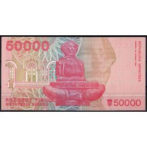 Хорватия 50000 динар 1993 - UNC