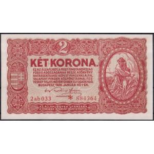 Венгрия 2 кроны 1920 - UNC