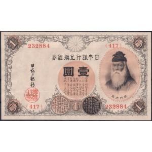 Япония 1 йена 1916 - AUNC