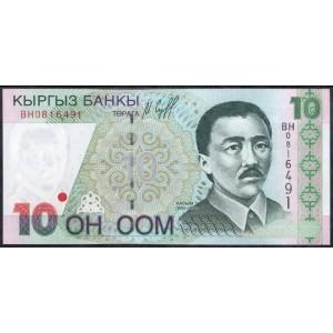 Киргизия 10 сом 1997 - UNC