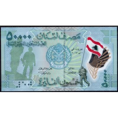 Ливан 50000 ливров 2015 - UNC