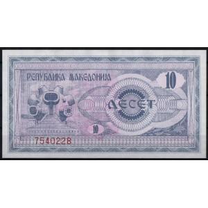 Македония 10 денар 1992 - UNC