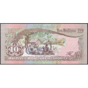 Мальдивы 10 руфий 1998 - UNC