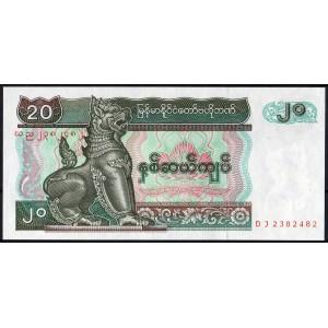 Мьянма 20 кьят 1994 - UNC