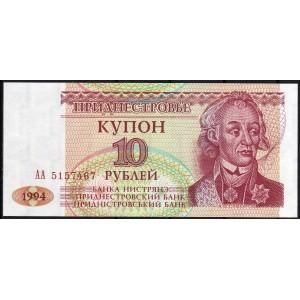 Приднестровье 10 рублей 1994 - UNC
