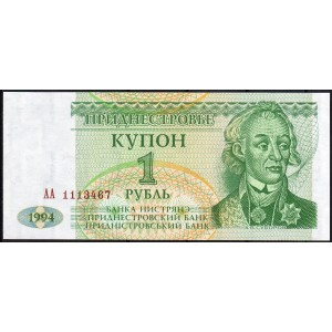 Приднестровье 1 рубль 1994 - UNC