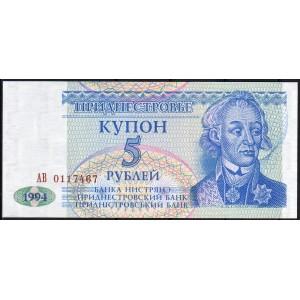 Приднестровье 5 рублей 1994 - UNC