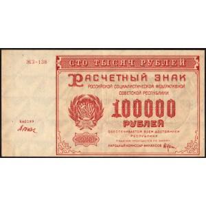 РСФСР 100000 рублей 1921 Дюков - AUNC