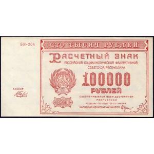 РСФСР 100000 рублей 1921 Беляев - AUNC
