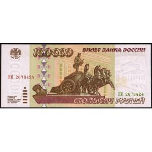 Россия 100000 рублей 1995 - UNC