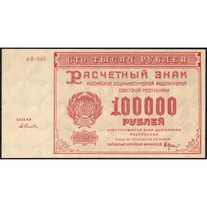 РСФСР 100000 рублей 1921 Сепляво - UNC