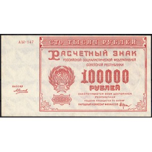 РСФСР 100000 рублей 1921 Силаев - UNC