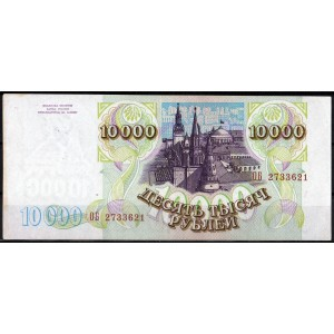 Россия 10000 рублей 1993 - XF