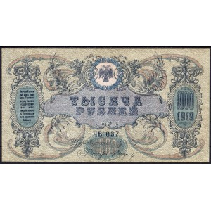 Россия 1000 рублей 1919 (Симферополь) - UNC