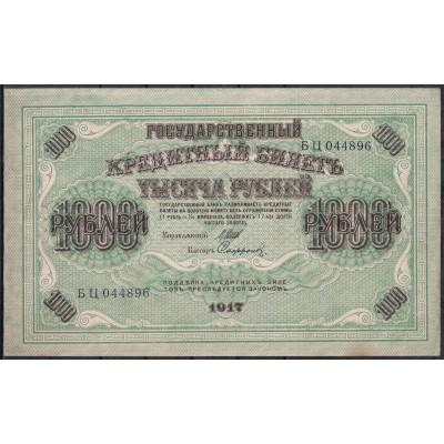 РСФСР 1000 рублей 1917 - AUNC