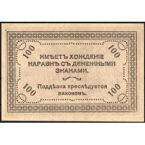 Россия 100 рублей 1920 - UNC