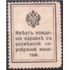 Россия 10 копеек 1915 (марка) - UNC