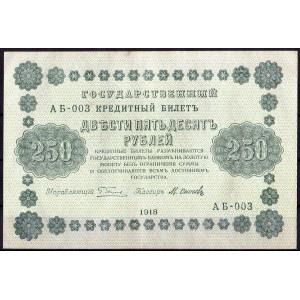 РСФСР 250 рублей 1918 - XF