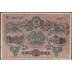 Россия 25 рублей 1917 - AUNC