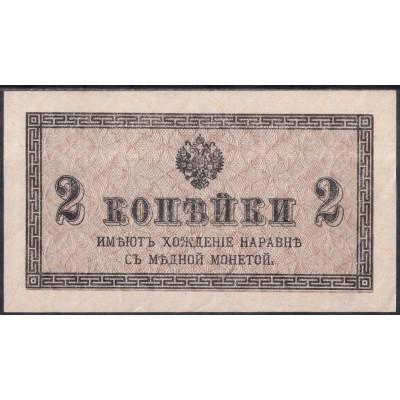 Россия 2 копейки 1915 - UNC