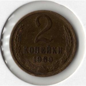 СССР 2 копейки 1969 - VF