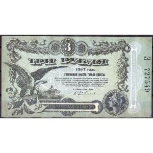 Россия 3 рубля 1917 - AUNC