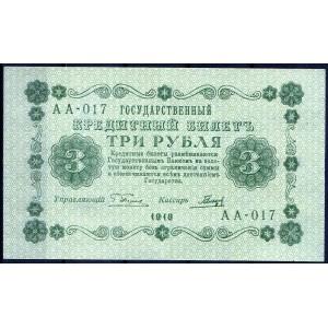 РСФСР 3 рубля 1918 - XF