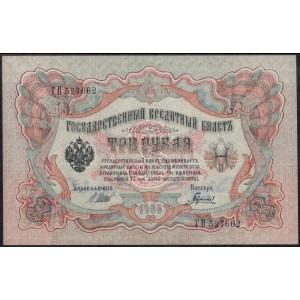 Россия 3 рубля 1905 - UNC