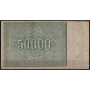 РСФСР 50000 рублей 1921 - AUNC