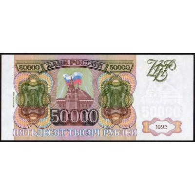 Россия 50000 рублей 1993 - UNC – купить в магазине для бонистов и нумизматов Расчетный Знак