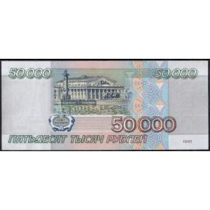 Россия 50000 рублей 1995 - UNC