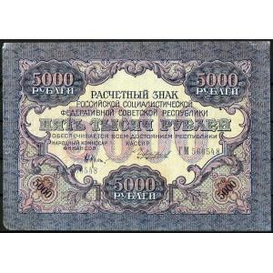 РСФСР 5000 рублей 1919 - VF
