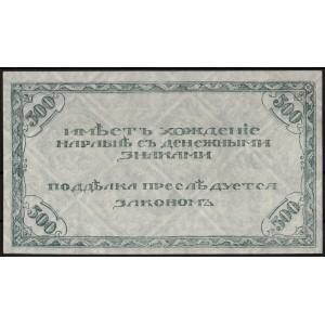 Россия 500 рублей 1920 - AUNC