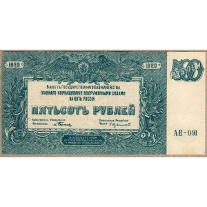 Россия 500 рублей 1920 - UNC