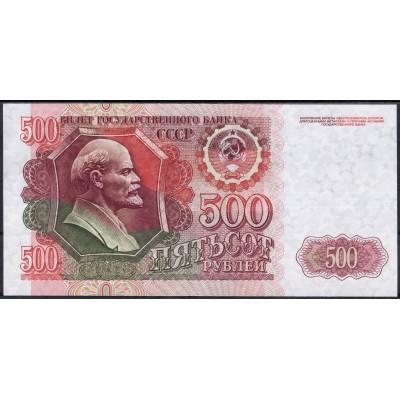 Россия 500 рублей 1992 - UNC – купить в магазине для бонистов и нумизматов Расчетный Знак