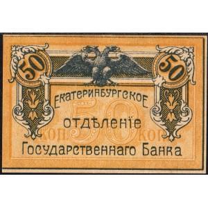 Россия 50 копеек 1918 -  UNC
